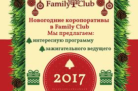 Новогодние корпоративы в Family Club c 12 декабря!