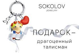 Подарки от ювелирного бренда SOKOLOV