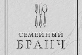 Семейный бранч в кафе-ресторане «Березка»