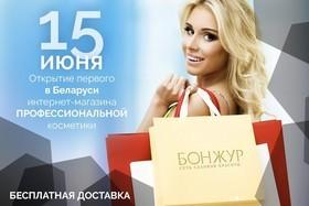 Первый в Республике Беларусь интернет-магазина профессиональной косметики с бесплатной доставкой