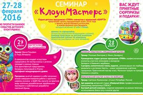 Семинар «КлоунМастерс» в Минске 27-28 февраля!