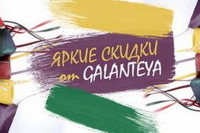 Акция выходного дня в фирменных магазинах GALANTEYA!!!