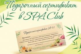Подарочные сертификаты в SPA Club гостиницы «Метрополь»