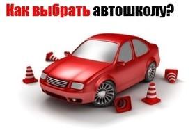 Как не ошибиться с выбором автошколы или Советы начинающим автомобилистам