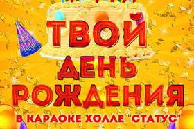 Твой День Рождения в караоке «STATUS»!