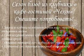 """Спешите попробовать сезонные блюда из клубники в кафе-гостиной """"Чехов""""!"""