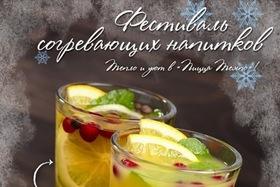 Фестиваль согревающих напитков!