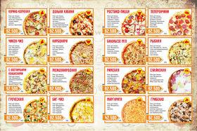 У нас появились пиццы