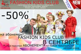 Скидка 50% на FASHION KIDS CLUB