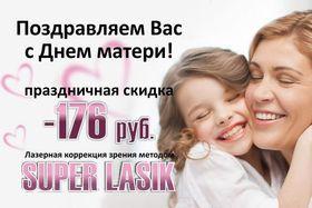 Акция ко Дню матери!