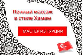 Пенный массаж в стиле Хаммам мастером из Турции