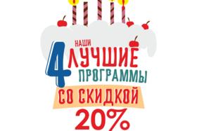 В октябре санаторий «Юность» отмечает 20-летие!
