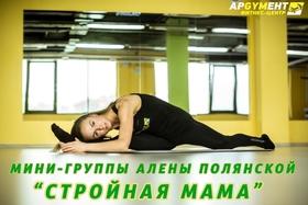 «Стройная мама» (восстановление после родов) с Аленой Полянской