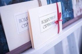 Кодовое слово на скидку на подарок близким!