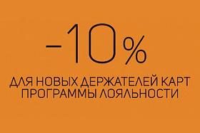 Скидка на проживание 10%