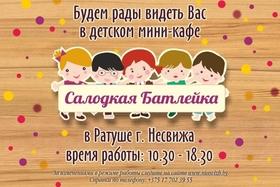 Открытие года: детское кафе «Салодкая батлейка»