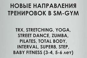 Новые направления тренировок в SM-GYM!