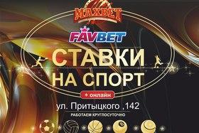В MAXBET открылась букмекерская контора!