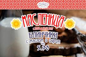 Широкая масленица в ресторане «Васильки»