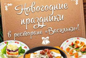 Новогодние банкеты в ресторанах народной кухни «Васильки»!