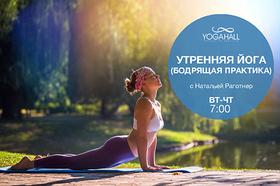 Студия YogaHall открыла новый класс для самых ранних практик в 7.00 Утренняя йога (Бодрящая практика)