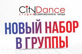 Новый сезон CityDance