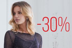 Дополнительно -30% к распродаже коллекции прошлых сезонов!