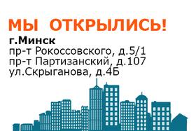 Сразу три офиса «ИНВИТРО» открылись в Минске