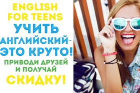 Английский язык для подростков!
