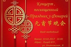 Приглашаем на Китайский Праздник Фонарей! Вход свободный