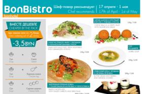 Шеф-повар рекомендует / Chef recommends