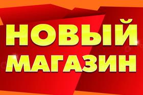 Открылся новый магазин по адресу ул. Медицинская 3, пав. 2 (в здании магазина «Веста»).