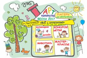 Весенний Арт-лагерь для школьников «Всё с аппетитом!»