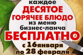 """10-е горячее блюдо бизнес-ланча бесплатно в кафе """"На Вознесенской""""!"""