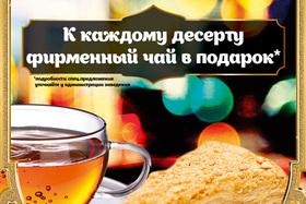 К каждому десерту фирменный чай в подарок!