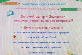 Детская студия «Золушка» приглашает всех на праздник «день счастливых детей»