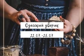Поедем поедим в «Одесский дворик»!