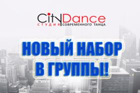 Официальный старт нового танцевального сезона