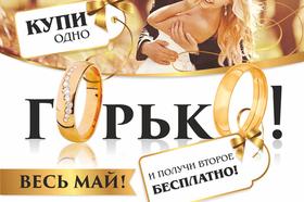 Акция с сетью салонов «Царское золото» и «Золотая мечта»!
