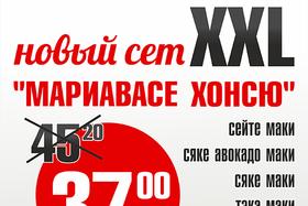 Новый сет XXL по специальной цене!