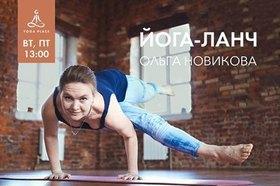 Новый формат занятий - Yoga Lunch с Ольгой Новиковой. Занятие по йоге + полезный коктейль
