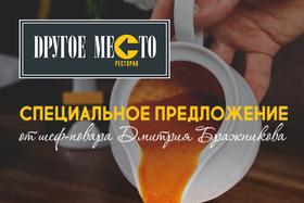 Специальное предложение от шеф-повара Дмитрия Бражникова