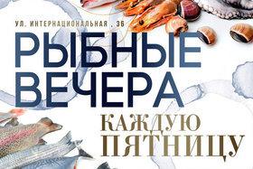 """Кафе """"FEELINI"""" приглашает Вас каждую пятницу на рыбные вечера!"""