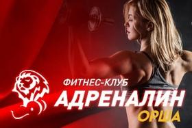 Скоро открытие фитнес-клуба «Адреналин» в Орше!