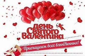 День святого Валентина в ресторане «У фонтана»