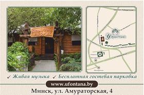 5 МАЯ в 18:00 открытие летнего кафе «Белорусский дворик»