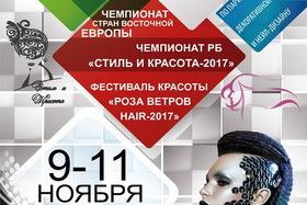 9-11 ноября состоится Чемпионат стран Восточной Европы, Чемпионат Республики Беларусь «Стиль и Красота — 2017», X-ый Международный фестиваль красоты «РОЗА ВЕТРОВ HAIR — 2017»