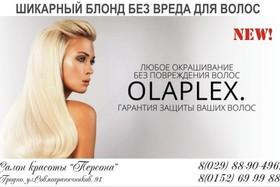 А чем нужен OLAPLEX?