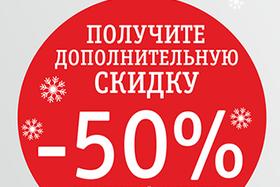 Дополнительная скидка 50% в интернет-магазине afashion.by и в магазинах розничной торговли SAVAGE