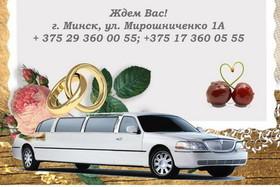 Отметьте свадьбу у нас и получите в подарок – лимузин на 2 часа!